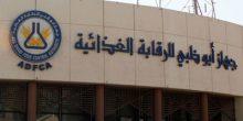 جهاز الرقابة الغذائية في أبوظبي يصدر قرارًا بإغلاق صيدلية فارس العرب
