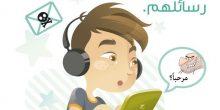 الشارقة | إطلاق أول حساب لحماية الطفل على مواقع التواصل الاجتماعي