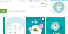 """هيئة الصحة في دبي تطلق منصة ذكية للنساء الحوامل تحت اسم """"طفلي"""""""