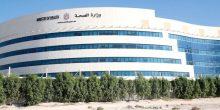 وزارة الصحة تصدر تحذيرات من استخدام مكملات غذائية وأدوية مغشوشة