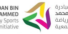 """مبادرة حمدان بن محمد للرياضة تطلق ماراثون الإمارات للأطفال تحت شعار """"بعزمٍ وهمة لا للسمنة"""""""