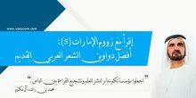 إقرأ مع زووم الإمارات (5): أفضل دواوين الشعر العربي القديم