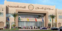 جولة في مولات أبوظبي (15): بوادي مول