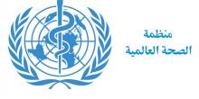 الصحة العالمية تحذر من إعلانات الوجبات السريعة المنتشرة على الانترنت