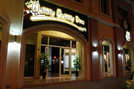 مطعم مقهى هبلى ببلى تايم – المدينة العالمية