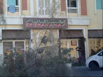 مطعم شيشاكنا – المدينة الدولية