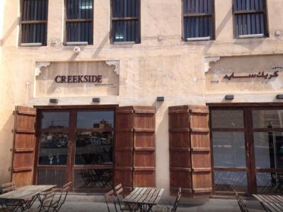 مطعم كريك سايد كافيه – بر دبي