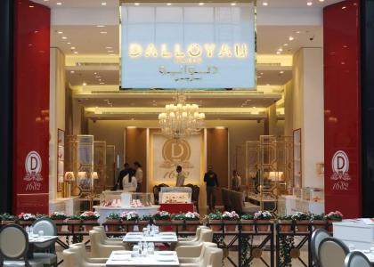 مطعم دالوايو – البرشاء