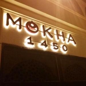 مطعم موكا 1450- الوصل