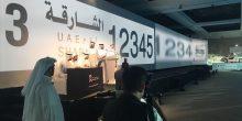 16 مليون درهم حصيلة مزاد اللوحات المميزة بالشارقة