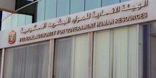 الموارد البشرية | تطبيق القانون الاتحادي رقم 17 يوم 9 فبراير المقبل