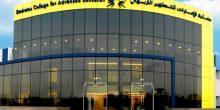 كلية الإمارات للتطوير التربوي | منحة دراسية كاملة للمواطنين لنيل درجة الماجستير