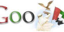 الوجهات السياحية والفعاليات الأكثر بحثًا على غوغل الإمارات خلال 2016