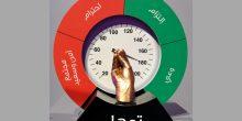 شرطة دبي تؤكد أن السرعة الزائدة تتسبب في 60 % من وفيات حوادث المرور