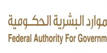 الهيئة الاتحادية للموارد البشرية تحدد أيام عطلة المولد النبوي الشريف