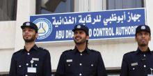 جهاز أبوظبي للرقابة الغذائية يؤكد بأنه لم يمنع استيراد الفلفل من مصر
