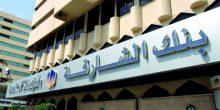 """بنك الشارقة يستحوذ على """"بنك الإمارات ولبنان"""""""
