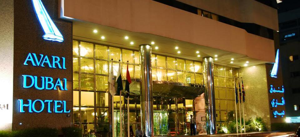 فندق آفاري