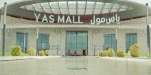 جولة في مولات أبوظبي (16): ياس مول
