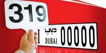 طرق دبي | بداية التسجيل في المزاد الـ 45 للوحات المركبات