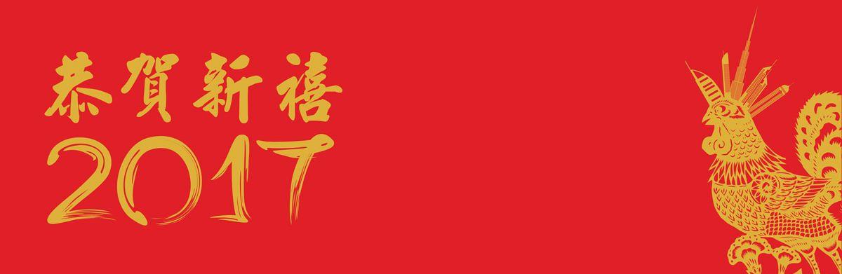 رأس السنة الصينية