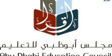 أبوظبي للتعليم | الإعلان عن نتائج الفصل الدراسي الأول للصف الثاني عشر يوم غد