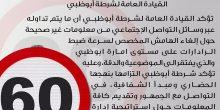 شرطة أبوظبي تنفي صحة خبر هامش السرعة