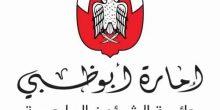 بلدية العين تظبط 22.5 طن بضائع غير مرخصة