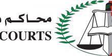 محاكم دبي تسوي خلافًا على تركة مدته 10 سنوات