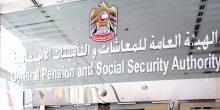 الهيئة العامة للمعاشات تدعو المتقاعدين والمستحقين لتحديث البيانات قبل نهاية يناير