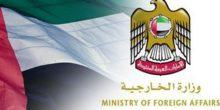 وزارة الخارجية تحذر المواطنين من السفر لتركيا