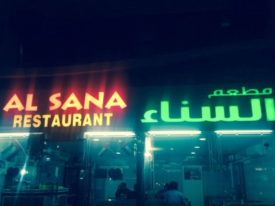 مطعم السنا – الظفرة