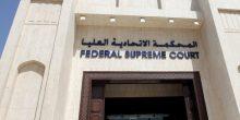 المحكمة الاتحادية العليا تعيد النظر في محاكمة 4 متهمين بترويج مؤثرات عقلية