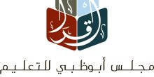 أبوظبي للتعليم | فتح باب التسجيل للعام الدراسي الجديد