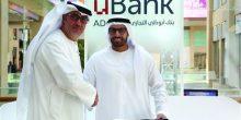 أبوظبي | افتتاح أول بنك رقمي في الإمارات