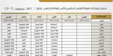 التربية | اعتماد جدول امتحانات نهاية الفصل الدراسي الثاني