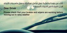 شرطة أبوظبي تدعو السائقين لتوخي الحذر أثناء الأجواء الممطرة