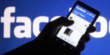فيس بوك تمنح أصحاب المشاكل البصرية إمكانية تصفح الموقع