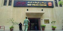فيديو يبين هروب الموقوفين من مركز شرطة نايف بدبي