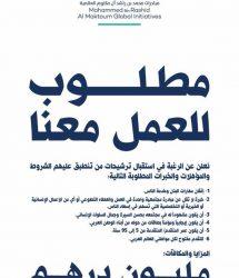 حاكم دبي يبحث عن صناع الأمل في العالم العربي
