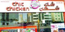 مصفح | أبوظبي للرقابة يغلق مطعما بسبب الاشتراطات الصحية