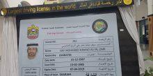 شرطة الشارقة تُصدر أكبر رخصة قيادة في العالم لقائدها العام