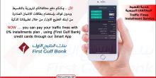 تطبيق شرطة دبي يوفر خاصية تقسيط المخالفات