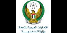 """وزارة الداخلية الإماراتية تحذر من رسائل للنصب والاحتيال عبر """"الواتس آب"""""""