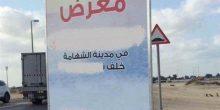 تحرير 84 مخالفة من قبل بلدية أبوظبي على الإعلانات الغير المرخصة والعشوائية