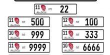 شرطة أبوظبي تطلق مزادًا الكترونيًا لـ 100 رقم مميز