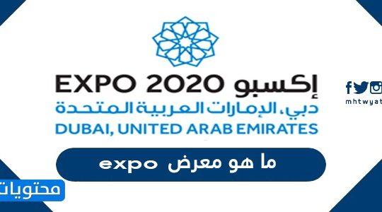 ما هو معرض expo