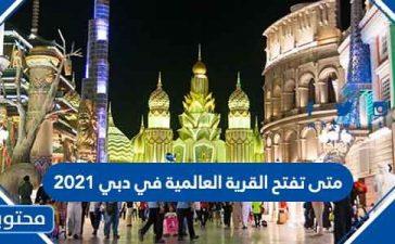 متى تفتح القرية العالمية في دبي 2021